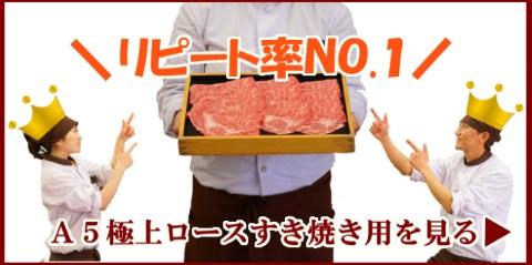 すき焼き用リピート率NO1