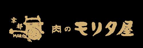 京都 肉のモリタ屋