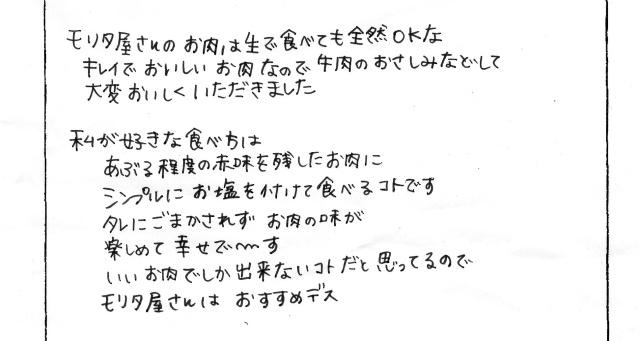 お便りFAX2